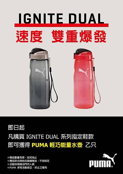 IGNITE DUAL 活動A4立牌-01.jpg