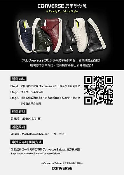 Converse_Leather_Style_Guide_店頭_1114b.jpg