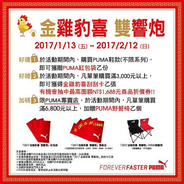 PUMA CNY A4立牌(加碼)-01A.jpg