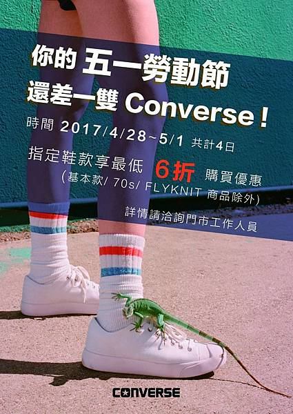 CONVERSE 五一勞動節POP-21x29.7.jpg