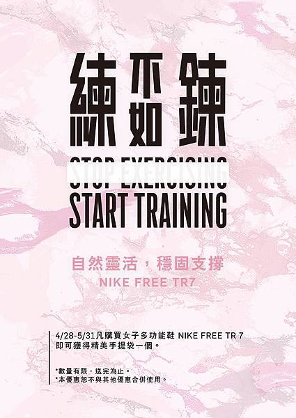 WT_FREE TR7_提袋活動溝通.jpg
