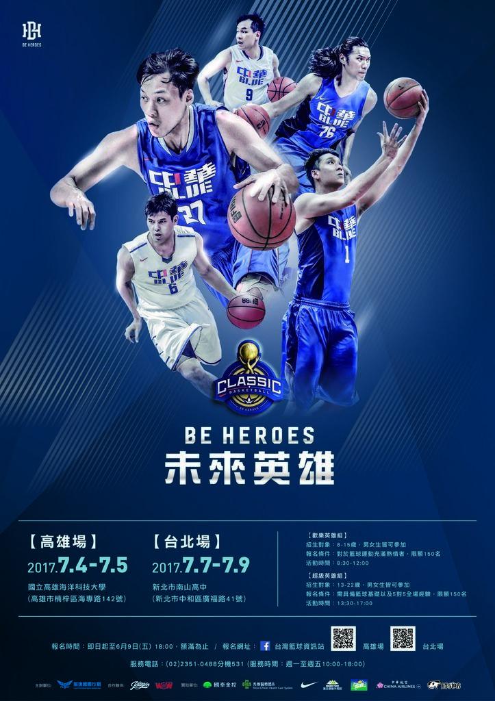 【萬岳】BE HEROES未來英雄籃球訓練營_直式EDM.jpg