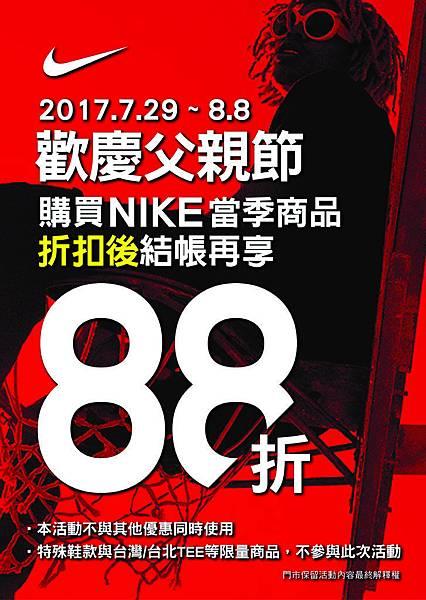 NIKE 2017 父親節活動(百貨).jpg