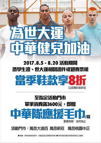 Nike-0805-0820為世大運中華健兒加油活動B (1).jpg