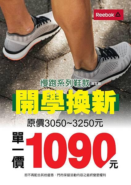 指定慢跑鞋-定價3050~3250-單一價1090.jpg