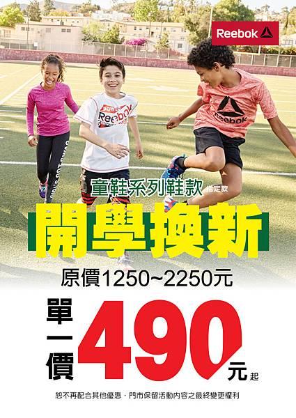 童鞋 定價1250~2250 單一價490起.jpg