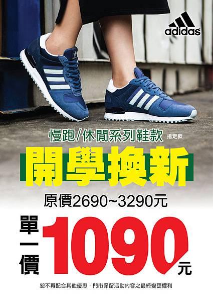 定價2690-3290 單一價1090.jpg