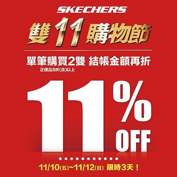 SKECHERS-雙11活動A4立牌.jpg