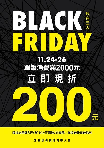 黑色購物節.jpg