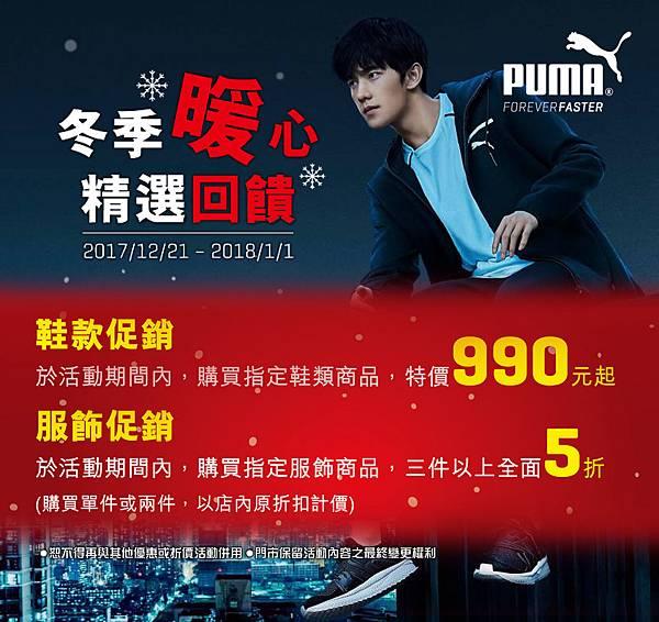 LINE-PUMA20121222-11.jpg