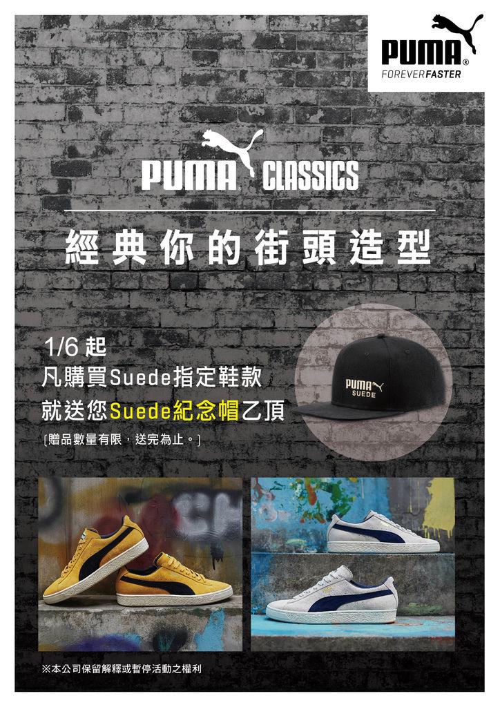 PUMA suede買鞋送帽.jpg