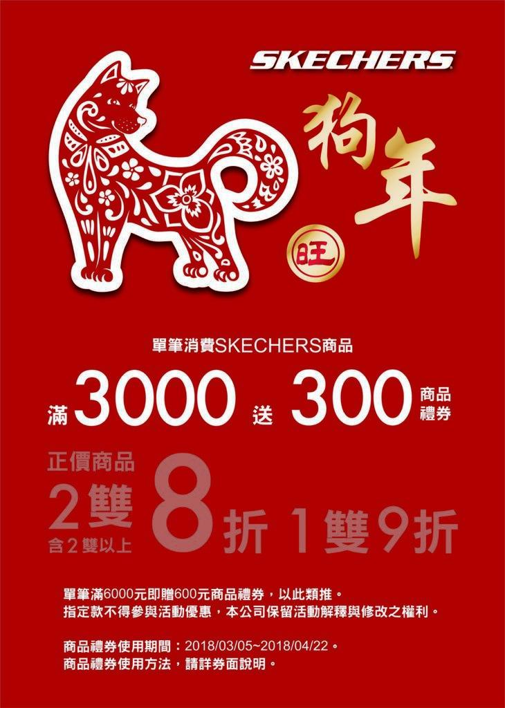 SKECHERS 2018CNY 狗年旺 A4立牌(多品).jpg