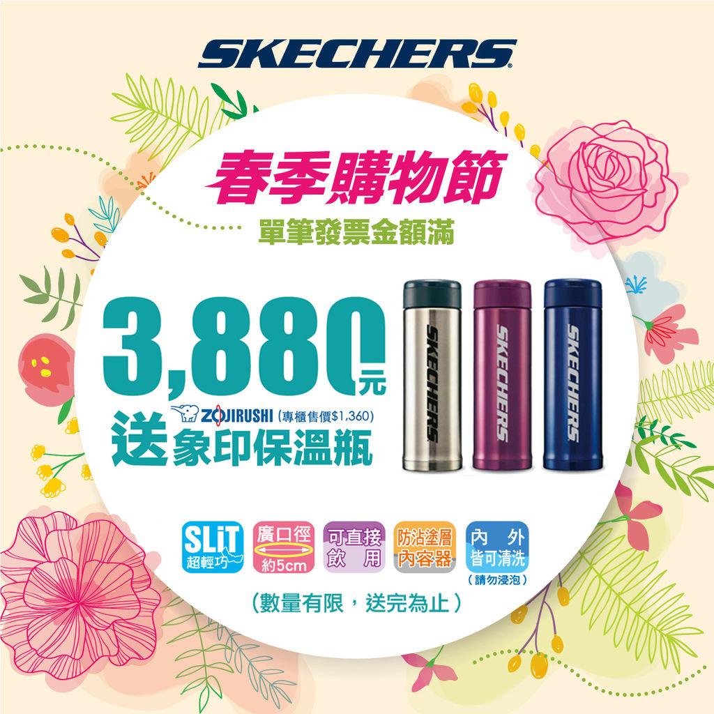 SKECHERS春季購物節_專賣店FB用(3).jpg