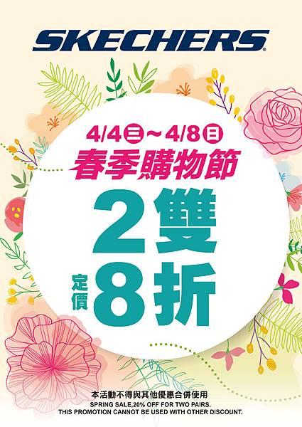 0403-1-最後版本_SKECHERS-春季購物節-a4立牌-W21XH29.7cm-多品-01.jpg