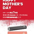 adidas SP Mother's Day A4立牌-01.jpg