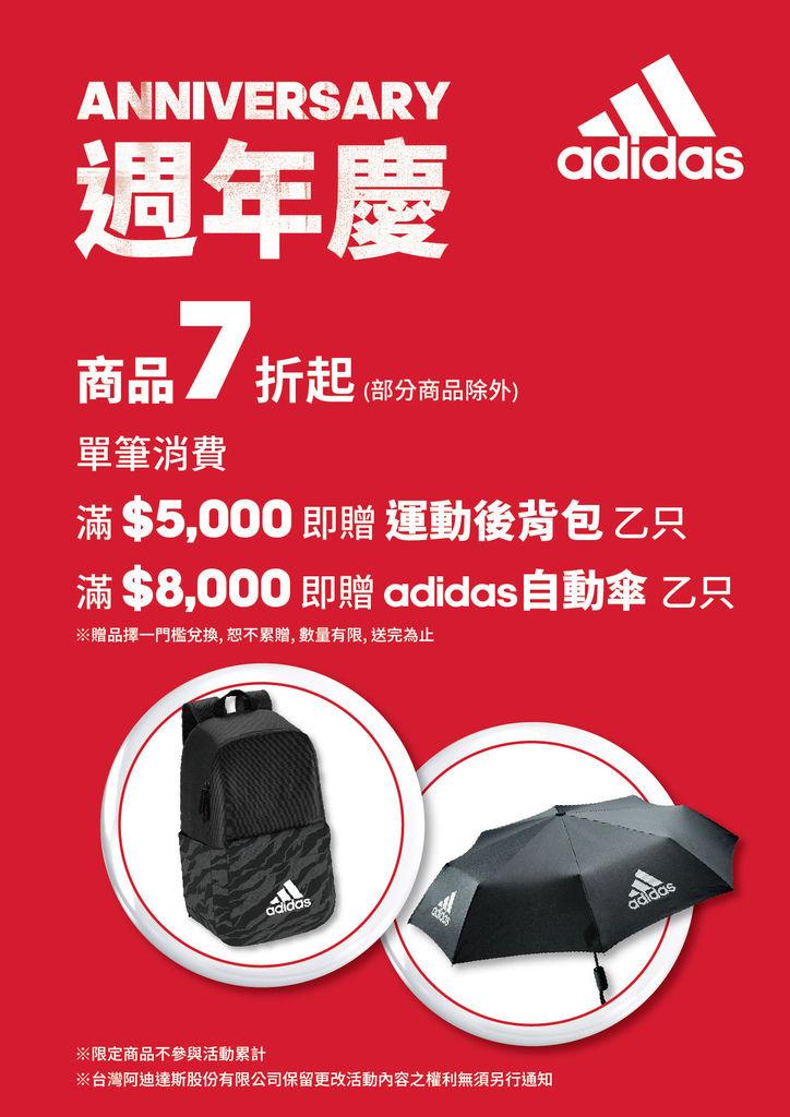 adidas SP 週慶 A4立牌-01.jpg