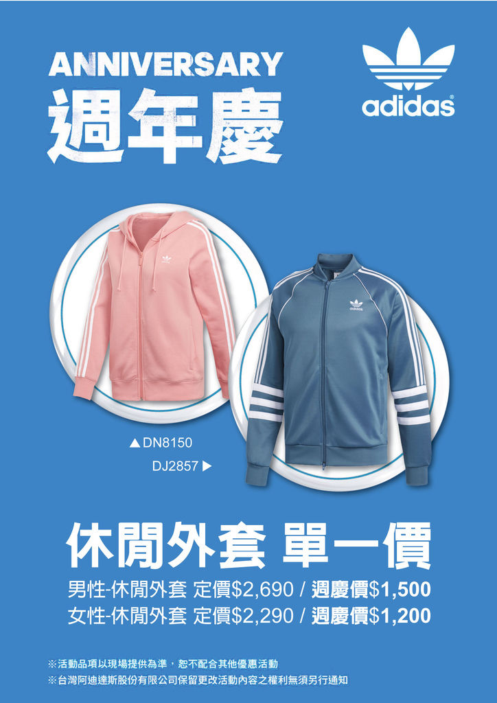 adidas-SP-週慶-A4立牌-休閒A.jpg