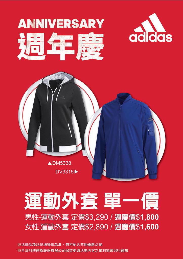 adidas-SP-週慶-A4立牌-運動A.jpg