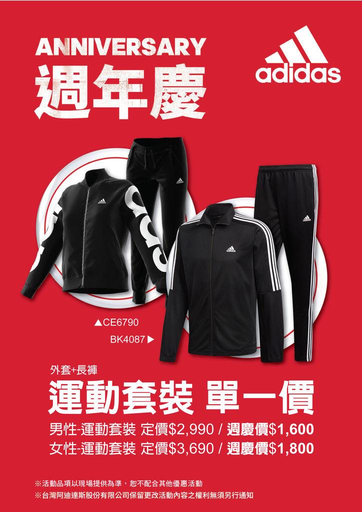 adidas-SP-週慶-A4立牌-套裝A.jpg