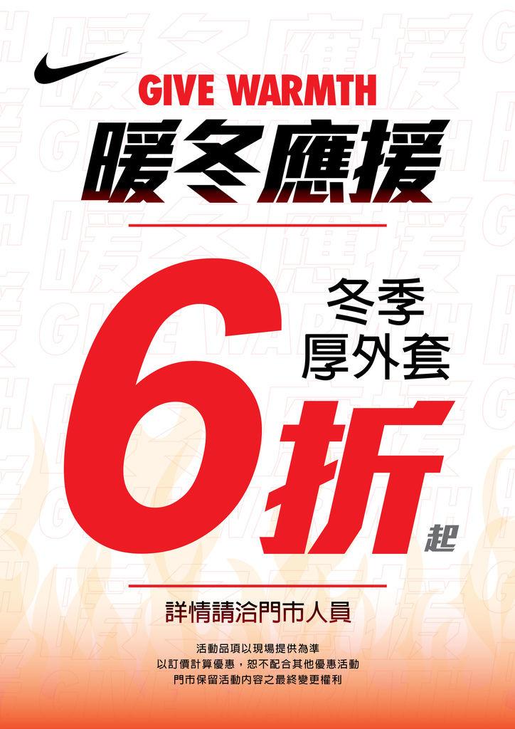 Nike-冬季厚外套-下殺6折起.jpg