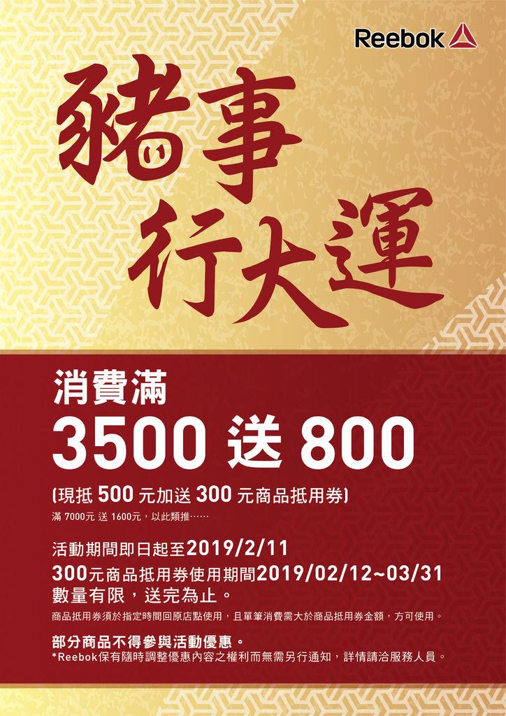 Reebok CNY A4立牌_FA-01.jpg