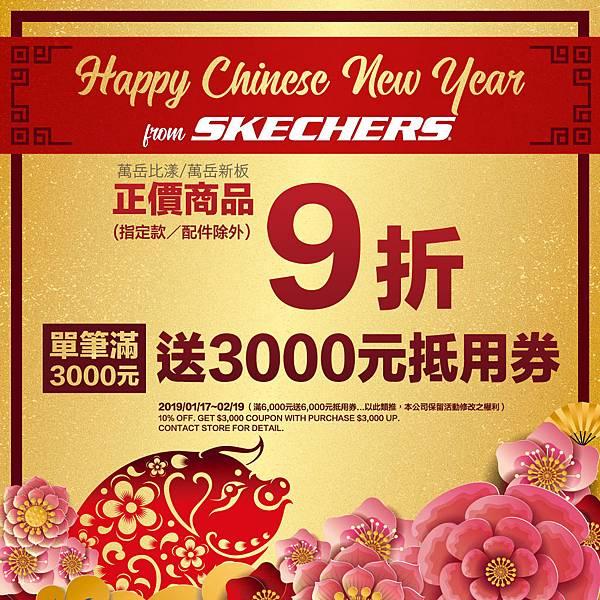 SKECHERS-CNY-W1040XH1040pxl-LINE-經銷百貨版本.jpg