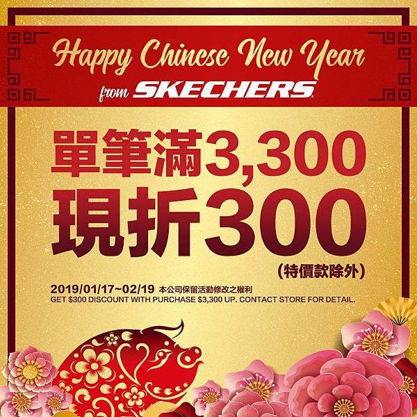 SKECHERS-CNY-W1040XH1040pxl-LINE-經銷多品版本.jpg