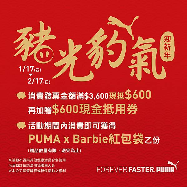 PUMA CNY 經銷商 A4立牌_c款.jpg