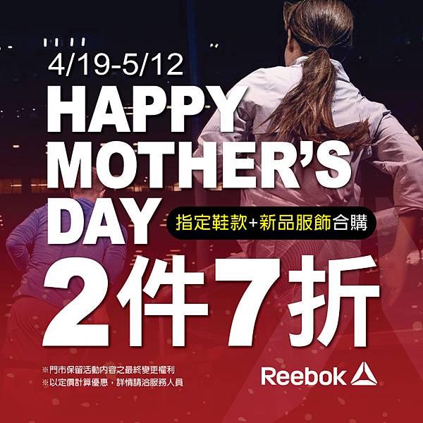 REEBOK-MOM-1.jpg
