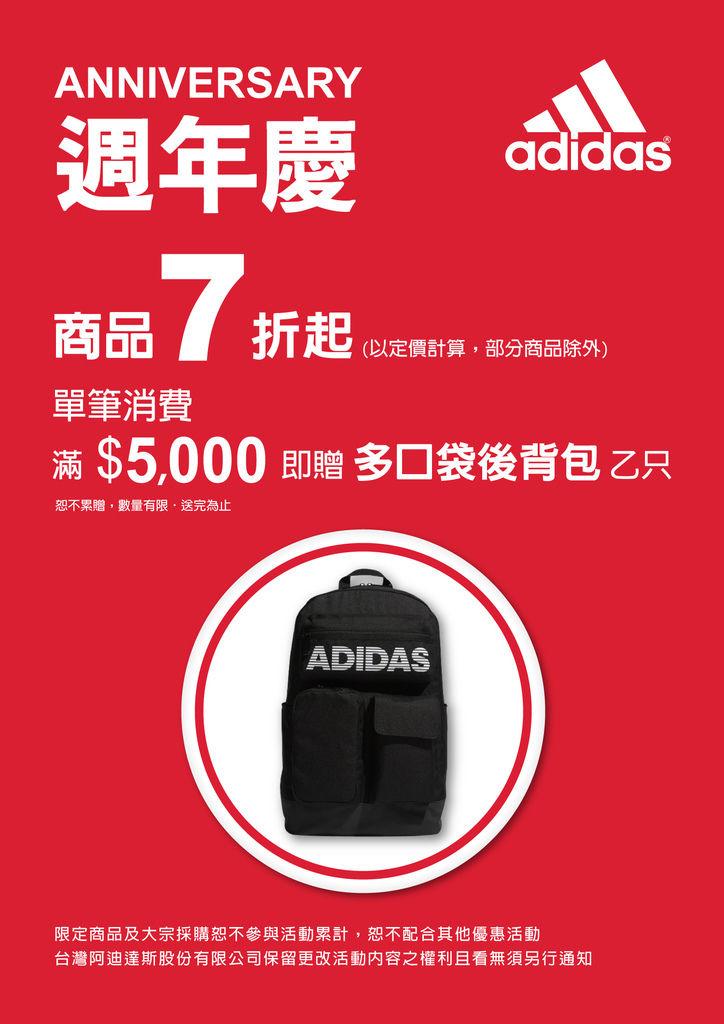 週慶AD5000送背包.jpg
