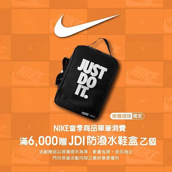 周慶單筆滿6000元送限量JDI防潑水鞋盒IGA.jpg