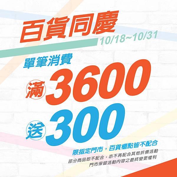 百貨同慶3600送300ig.jpg
