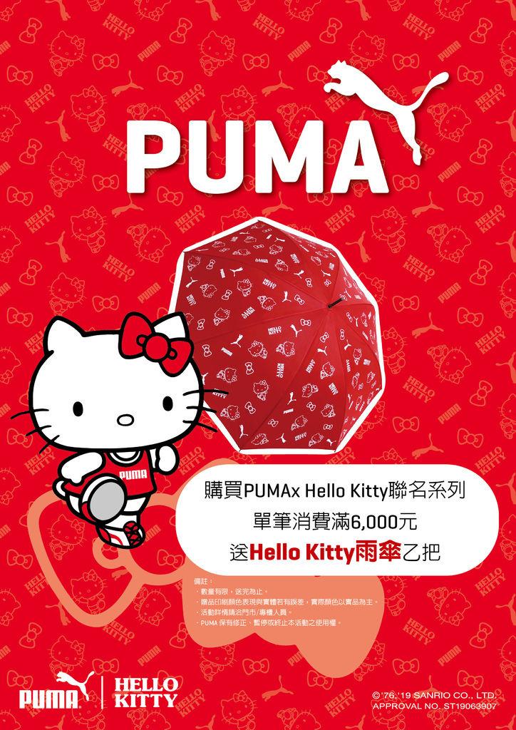 PUMA A4立牌 1004-01.jpg