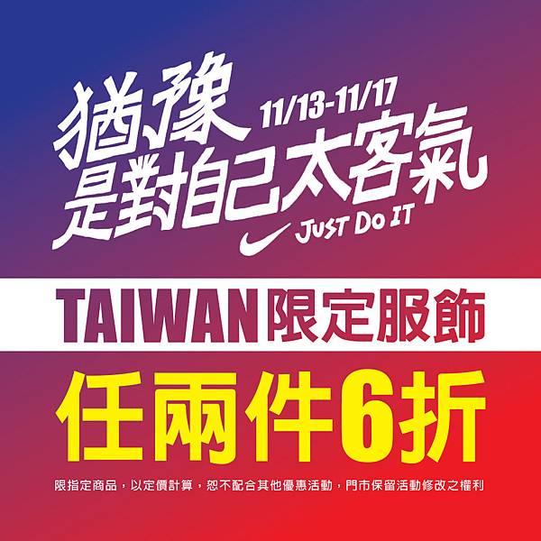 Taiwan限定服飾兩件六折ig.jpg