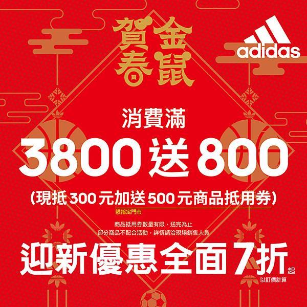 adidas SP A4 CNYIG.jpg
