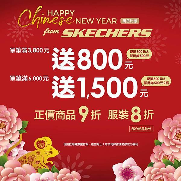 SKECHERS-CNY-經銷專賣(LINE)2.jpg