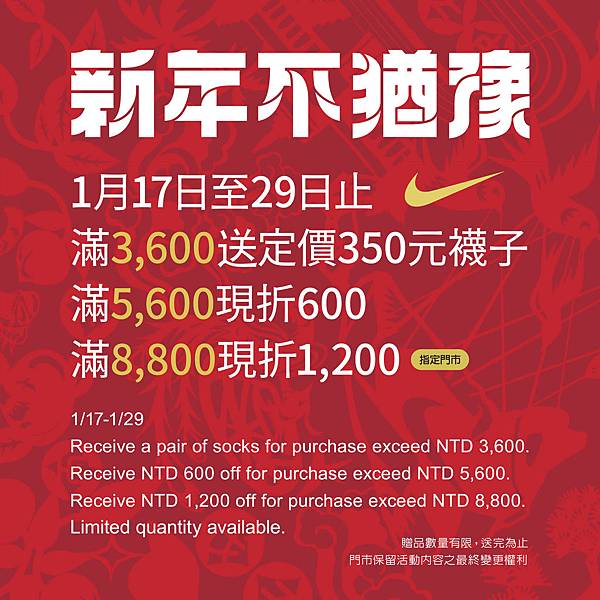 0117-送Nike春聯-Nike襪子折600折1200AIG.jpg