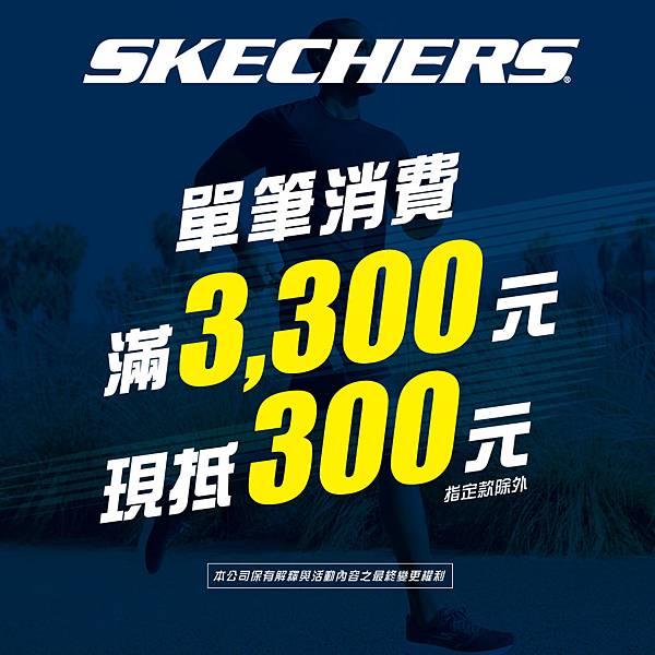 SKX_3300_300_W1040x1111H1040px.jpg