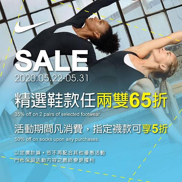 522-31-指定鞋款兩雙65折A.jpg