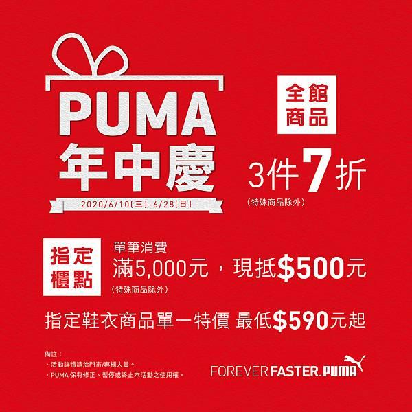 PUMA 年中慶 A4立牌_B版本 0958 0857 0555ig.jpg