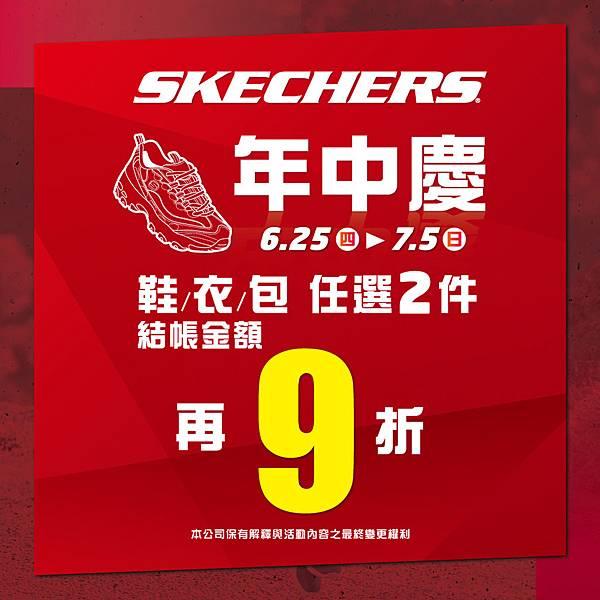 SKECHERS_年中慶_(LINE圖檔).jpg
