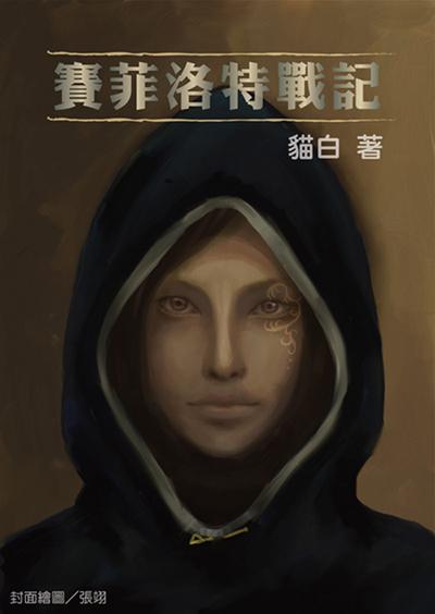 《賽菲洛特戰記》封面插圖