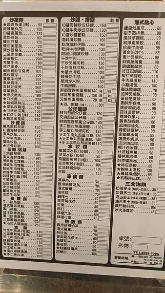 君悅_171110_0054