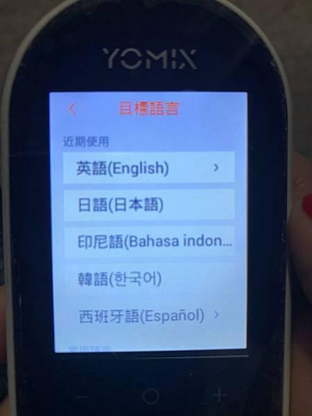 翻譯機_191207_0017