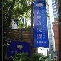 新店-古典玫瑰園-1.jpg