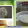 馬玉山-蘑菇芝士燕麥片-沖泡後.jpg