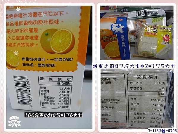 0708早餐-新感覺-雞蛋沙拉土司 175大卡+5度C柳橙汁 176大卡=351大卡.jpg