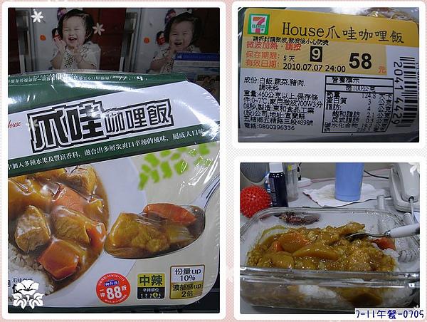 0705午餐-House爪哇咖哩飯574.0 大卡.jpg