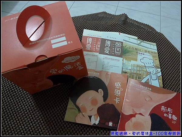 『愛的魔法盒』.jpg