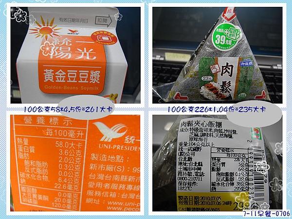 0706早餐-肉鬆夾心飯糰235大卡+黃金豆豆漿261大卡=496大卡.jpg